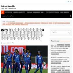DC vs RR: राजस्थान रॉयल्स को 46 रन से हराते हुए अंक तालिका पर नंबर वन में अपनी जगह बनाने में कामयाब रही दिल्ली कैपिटल्स! - Cricket Kumbh