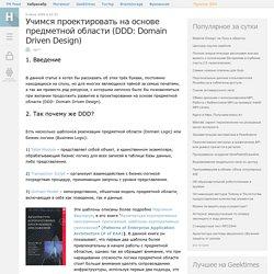 Учимся проектировать на основе предметной области (DDD: Domain Driven Design)