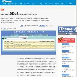 多家券商證實遭DDoS攻擊,駭客揚言不付錢下週二再打