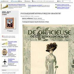 Голландский журнал мод De Gracieuse