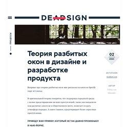 Теория разбитых окон в дизайне и разработке продукта - DEADSIGN