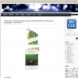 비즈니스 생태학 _ 폴 호켄 (The Ecology of Commerce Revised Edition: A Declaration of Sustainability _ Paul Hawken)