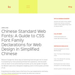 Chinese Standard Web Fonts: A Guide to CSS Font Family Declarations for Web Design in Simplified Chinese