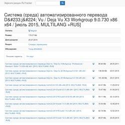 Система (среда) автоматизированного перевода Déjà Vu / Deja Vu X3 Workgroup 9.0.730 x86 x64 / [июль 2015, MULTILANG +RUS] Скачать Торрент