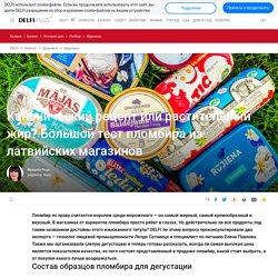 Канонический рецепт или растительный жир? Большой тест пломбира из латвийских магазинов - DELFI