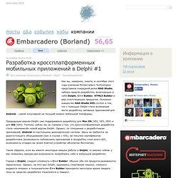 Разработка кроссплатформенных мобильных приложений в Delphi #1 / Блог компании Embarcadero (Borland)