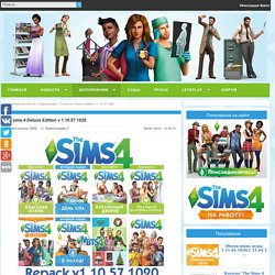 The Sims 4 Deluxe Edition v 1.10.57.1020 Repack от xatab
