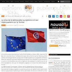 La crise de la démocratie européenne et ses répercussions sur la Tunisie