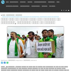 Demonstration Of Farmers In UP Against Agricultural Bill Support Of Political Parties