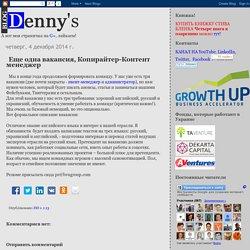 Denny's blog: Еще одна вакансия, Копирайтер-Контент менеджер