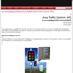 ระบบควบคุมสัญญาณไฟจราจรแบบเป็นพื้นที่ (Area Traffic Control: ATC) « ภาควิชาวิศวกรรมโยธา มหาวิทยาลัยเทคโนโลยีมหานคร – Department of Civil Engineering, Mahanakorn University of Technology