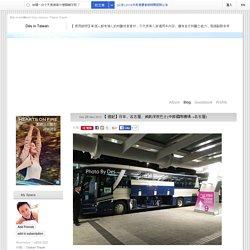 【遊記】日本.名古屋.威航深夜巴士(中部國際機場→名古屋) @ Dés in Taiwan