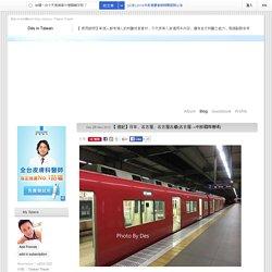 【遊記】日本.名古屋.名古屋名鐵(名古屋→中部國際機場) @ Dés in Taiwan