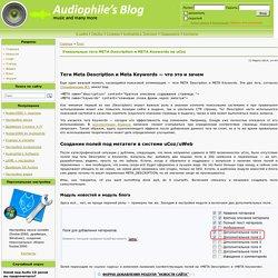 Уникальные теги META Description и META Keywords на uCoz / Audiophile's Blo
