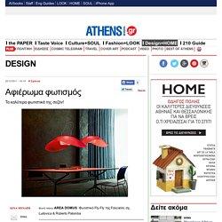 design and home - home - Αφιέρωμα φωτισμός