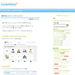 DesignWalker(アイコン)