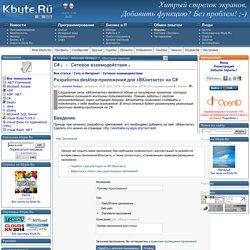 Разработка desktop-приложения для «ВКонтакте» на C# - C# - Статьи по программированию (Алексей Немиро) - Kbyte.Ru