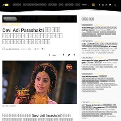 Devi Adi Parashakti : देवी आदि पराशक्ति के कलाकारों के पात्र और वास्तविक नाम