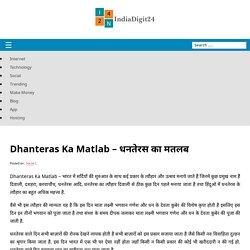 Dhanteras Ka Matlab - धनतेरस का मतलब