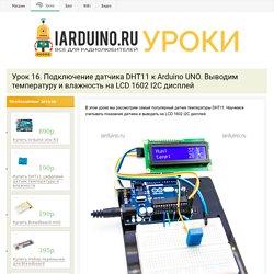Урок 16. Подключение датчика DHT11 к Arduino UNO. Выводим температуру и влажность на LCD 1602 I2C дисплей - Урок для Arduino