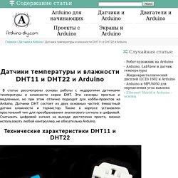 Датчики температуры и влажности DHT11 и DHT22 и Arduino