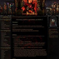 Полезные утилиты и программы для Diablo 2