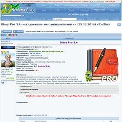 Скачать Diary Pro 3.4 - ежедневные мысли/идеи/памятки (29.12.2014) <En/Ru> torrent
