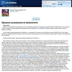 dibr: Правила выживания на dealextreme