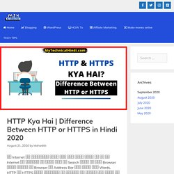 Difference Between HTTP Or HTTPS In Hindi 2020