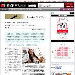性風俗産業に潜む「人身取引」という闇:日経ビジネスDigital