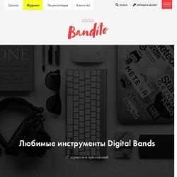 Любимые инструменты Digital Bands — Digital Bandito