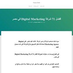 أفضل 71 شركة Digital Marketing في مصر - Osama Salah