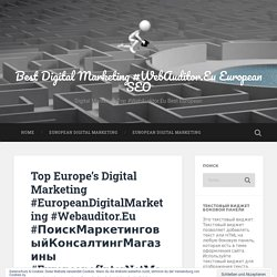 Top Europe's Digital Marketing #EuropeanDigitalMarketing #Webauditor.Eu #ПоискМаркетинговыйКонсалтингМагазины #EuropeanofInterNetMarketing