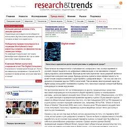 Digital-охват - Насколько адекватна доля вашей рекламы в цифровой среде?Research-Trends — Тренд-лентаDigital-охват - Насколько адекватна доля вашей рекламы в цифровой среде? Research-Trends