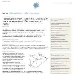 Графы для самых маленьких: Dijkstra или как я не ходил на собеседование в Twitter