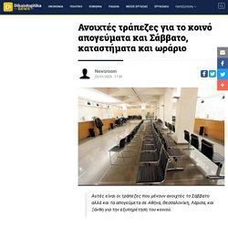 Ανοιχτές τράπεζες για το κοινό απογεύματα και Σάββατο, καταστήματα και ωράριο - Dikaiologitika News