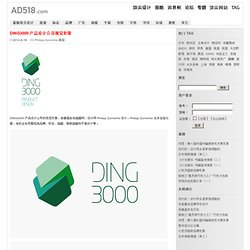 DING3000 product design company visual image - brand - top design - AD518.com