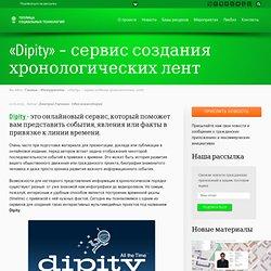 Dipity — сервис создания хронологических лент
