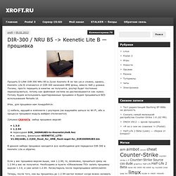 DIR-300/NRU B5 -> Keenetic Lite B - прошивка - XROFT.RU