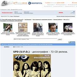 Ufo (u.f.o.) - Discography (51 Cd Releases) 1970-2010 Mp3 скачать бесплатно песню, музыка mp3