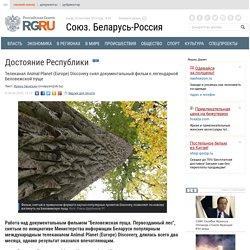 Discovery снял документальный фильм о легендарной Беловежской пуще — Ирина Овсепьян