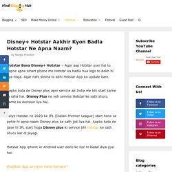 Disney+ Hotstar Aakhir Kyon Badla Hotstar Ne Apna Naam?