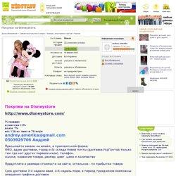 Покупки на Disneystore.
