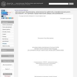 Диссертация Взаимосвязь увлеченности работой и профессионального выгорания :на примере представителей сферы обслуживания