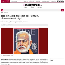 India's divider in chief': Time magazine cover story asks if India can 'endure another five years of Modi - controversy