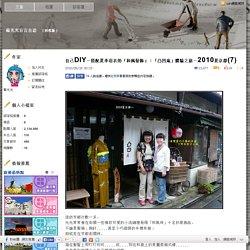 自己DIY-搭配夏季浴衣的「和風髮飾」:「凸凹庵」體驗之旅-2010夏京都(7) - 蘇光光自言自語
