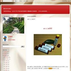 漢方太乙膏DIY