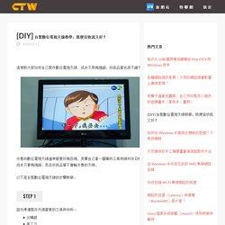 [DIY] 自製數位電視天線教學,既便宜收訊又好! - G. T. Wang
