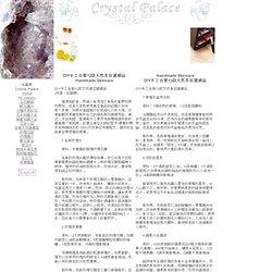 DIY手工自製12款天然美容護膚品(Handmade Skincare:Cosmetic)
