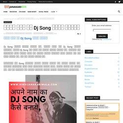 अपने नाम का Dj Song कैसे बनाये - Hindi Janakariwala